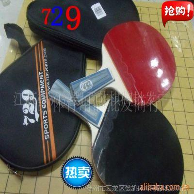 赞凯批发正品 天津友谊729乒乓球拍 单只送包1060特价回报 双反胶