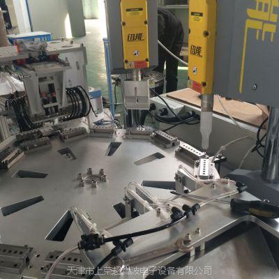 供应天津上荣超声波非标自动化焊接机CRH-1526-X