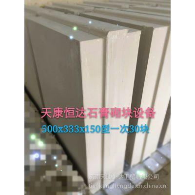 供应高品质优质石膏砌块设备