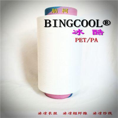 BINGCOOL、凉感纤维、凉感丝、冰凉丝、冰酷革命、{涤纶DTY与尼龙DTY}-冰酷