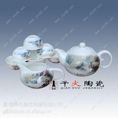 景德镇千火陶瓷陶瓷茶具礼品茶具