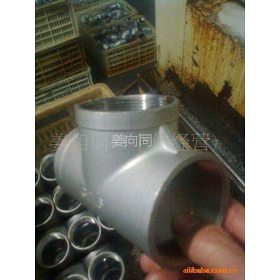 供应不锈钢管件,管件,三通,内丝三通