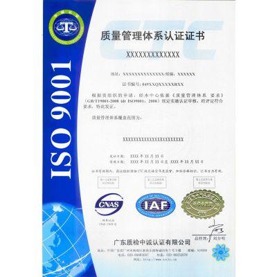 供应ISO 9001质量管理体系认证(广东 广州 佛山 东莞 江门 惠州 中山 鹤山)