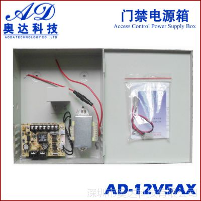 稳压电源 后备箱电源箱 安防配件 12V5A电源箱
