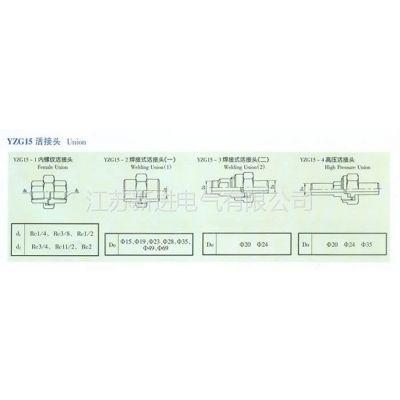 供应YZG15内螺纹、焊接式、高压等活接头