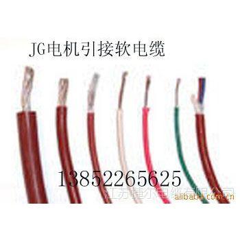 供应JG型电机引接软电缆和电线