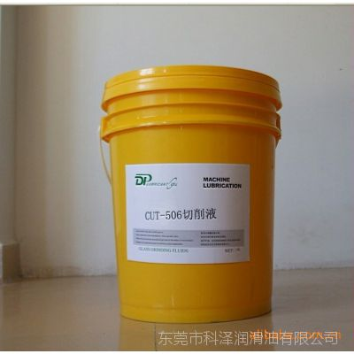 供应金属加工切削液 防锈切削油 厂价直销