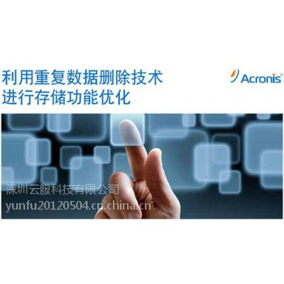 云服科技(在线咨询)_深圳备份软件_系统备份软件