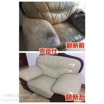 松原亮臣仕沙发翻新真皮沙发维修修补换皮上色改色价格