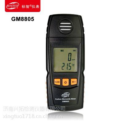 标智一氧化碳检测仪GM8805高精度气体质量检测仪监测报警器检测器