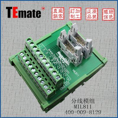 大量出售MIL811 i/o继电器输组合模块 PLC转接端子台