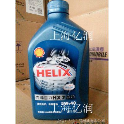 shell壳牌润滑油合成机油非凡蓝喜力HX7 AO SN 5W-40 1L 汽机油