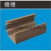 供应泰勒树脂雨水槽、檐沟、树脂雨水管