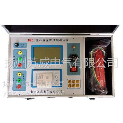 苏威BZC变压器变比测试仪 速度快精度高变压器变比测试仪