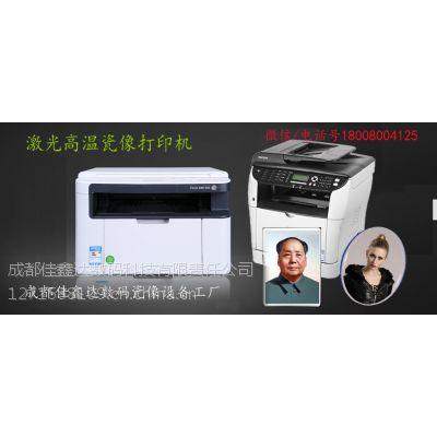 成都激光高温陶瓷照片打印机丨墓碑遗像制作的技术