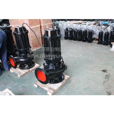 上海北洋泵业厂家供应潜水电动排污泵50WQ15-15-1.5 潜污泵
