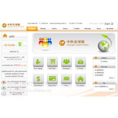 黄南宝狮龙 级差制直销软件 级差制直销系统 数字货币开发 直销软件