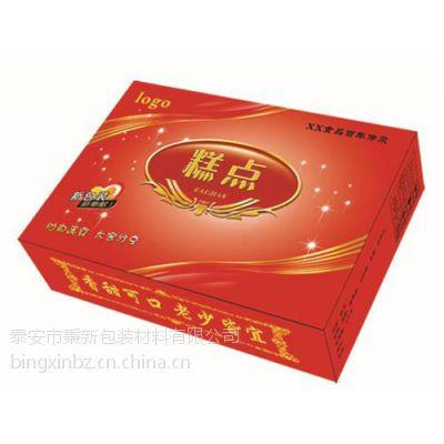 烟台包装盒制作、秉新包装(在线咨询)、纸包装盒制作