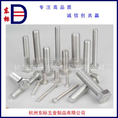 工业工程用正宗不锈钢紧固件连接件 DIN933外六角螺栓 M30-M36 详询客服 可非标定制