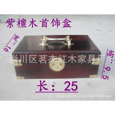 麒麟红木 厂家直销 红木首饰盒 精工首饰盒 紫檀木盒子 高档收藏