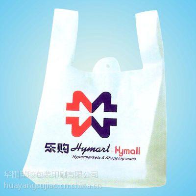 供应塑料袋定做 塑料袋印刷 厂家定做各种包装袋
