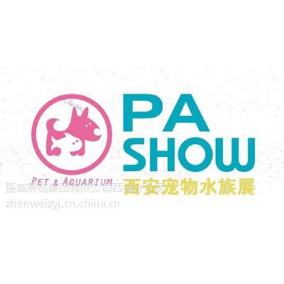 2017中国(西北)宠物水族用品博览会