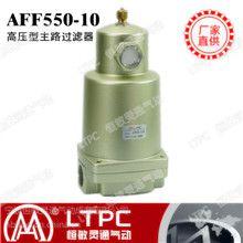SMC型 AFF550-10高压型主路过滤器 高压1.7Mpa