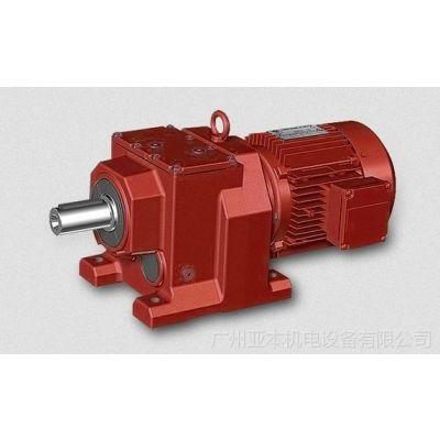 供应R系列斜齿轮减速电机