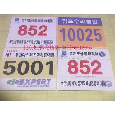 供应马拉松运动会号码布,马拉松运动员号码牌,套色号码牌制作