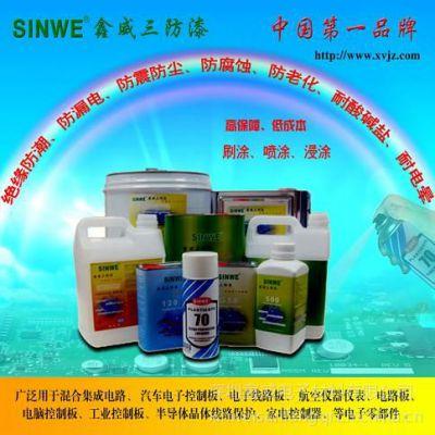 供应SINWE聚氨酯三防漆|鑫威145三防漆|防潮防水绝缘漆