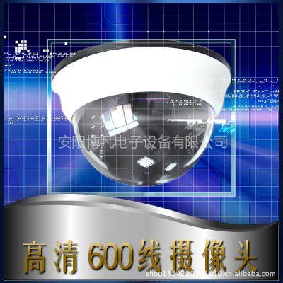 供应索尼600线 sony22灯红外半球摄像头 高清监控摄像头 半球摄像