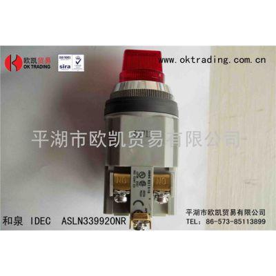 供应日本和泉(IDEC)按钮开关ASLN339920NR/G