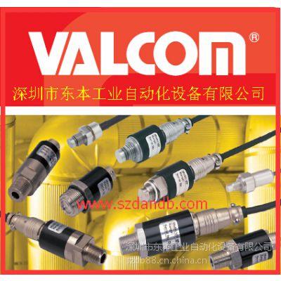 供应VPS-D-50.0MPaW-3SAO(HHH)-P-4沃康valcom传感器