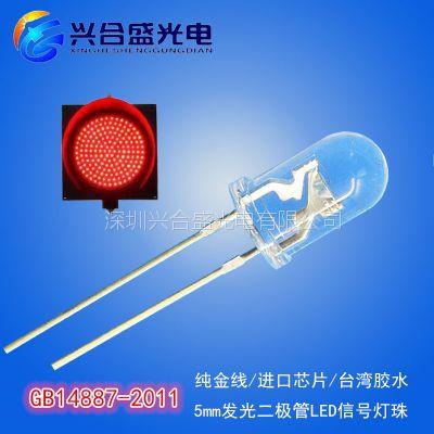 兴合盛供应鼎元芯片超高亮5MM交通LED灯红色红光发光二极管