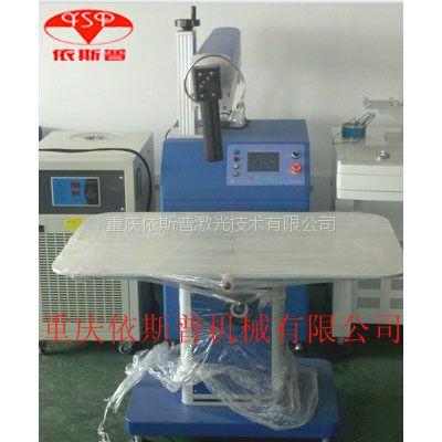 依斯普 YSP-AW300 激光焊接机 / 金属广告字焊机 重庆工厂直销