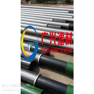 供应广兴滤材楔形绕丝精密筛管G16