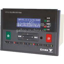 供应西安远征YZ310系列微机综合保护装置
