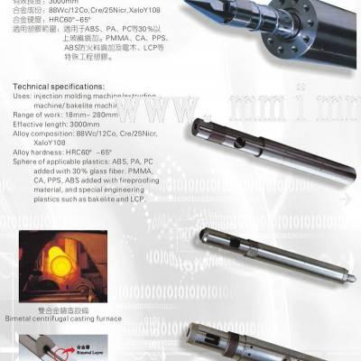 供应橡胶挤出机螺杆|氮化螺杆料筒|深圳螺杆维修|塑料造料粒机螺杆炮筒|金鑫值得托付