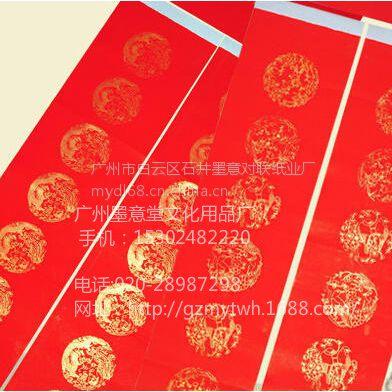 1.6米龙凤洒金图70克全年红对联纸描金对联印金春联