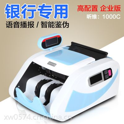 宁波昕维JBYD-1000C点钞机 银行专用 USB升级