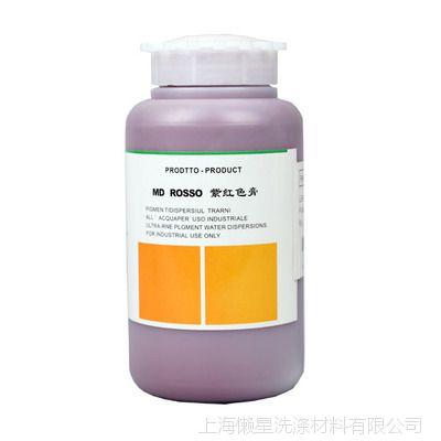 洁宝MD超细颜料膏0.5KG紫红色 皮革染色剂 护理保养 皮革染色剂