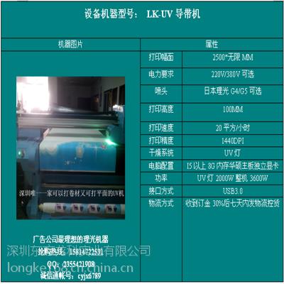 供应东方龙科广告印刷设备报价、大型各种材质印刷设备