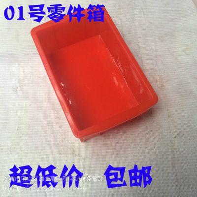厂家直销各类塑料零件盒五金工具用塑胶盒小胶盒箱超低价包邮