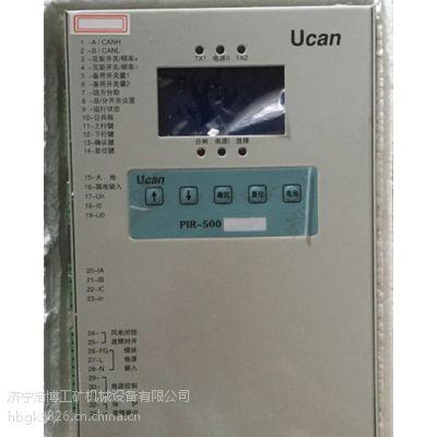 陕西渭南—颐坤PIR-500型馈电综合保护装置