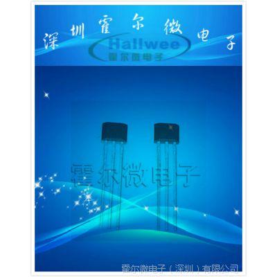深圳霍尔微供应线性调速霍尔IC元件HAL3503开关霍尔