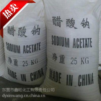 醋酸钠 59% 工业级 厂家直销 山东 东营鑫旺化工 一级品