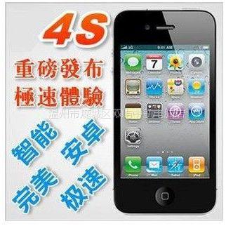 每天特价低价供应版苹果4S 安卓2.3智能手机 WIFI GPS抽奖