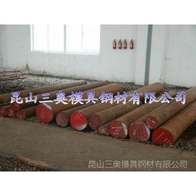 批发宝钢电渣H13模具钢,宝钢钢材畅销全球