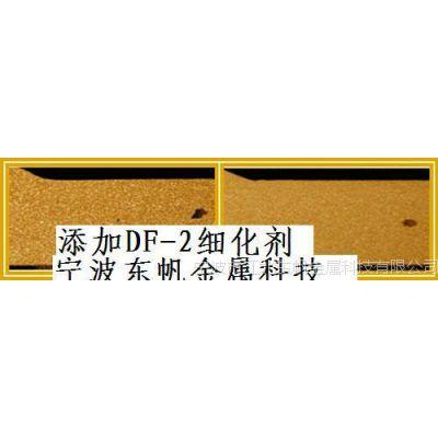 卫浴黄铜铸造 专业细化剂 意大利 德国 美国 产品