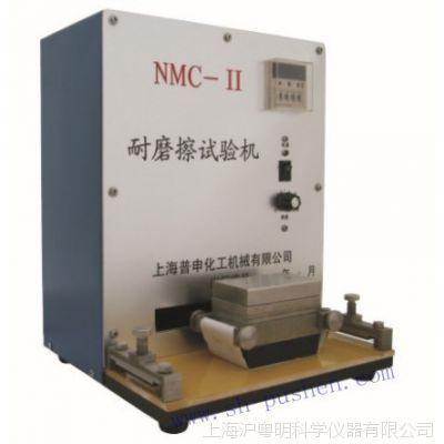 NMC-II耐磨擦试验机.上海普申NMC-II耐磨擦试验机